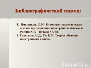 Библиографический список: Никшикова Л.Ю. Историко-педагогические основы преподав