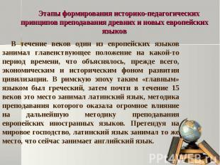 Этапы формирования историко-педагогических принципов преподавания древних и новы