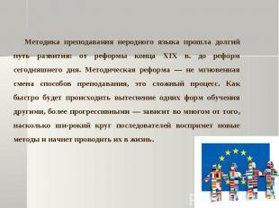 Методика преподавания неродного языка прошла долгий путь развития: от реформы ко