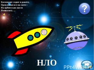 Космонавт сидит в ракете,Проклиная все на свете -На орбите как назлоПоявилось …Н