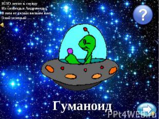 НЛО летит к соседуИз созвездья Андромеды,В нем от скуки волком воетЗлой зеленый