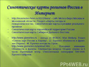 Синоптические карты регионов России в Интернетhttp://mosmeteo.hmn.ru:8101/buro/