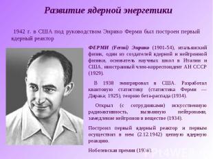 Развитие ядерной энергетики 1942 г. в США под руководством Энрико Ферми был пост