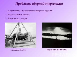 Проблемы ядерной энергетикиСодействие распространению ядерного оружия;Радиоактив