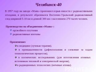 Челябинск-40В 1957 году на заводе «Маяк» произошел взрыв емкости с радиоактивным