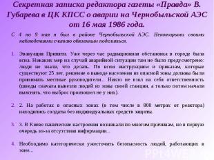 Секретная записка редактора газеты «Правда» В. Губарева в ЦК КПСС о аварии на Че