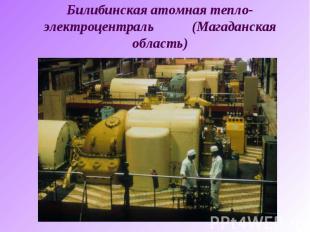 Билибинская атомная тепло-электроцентраль (Магаданская область)