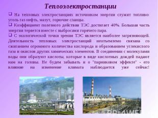 Теплоэлектростанции На тепловых электростанциях источником энергии служит топлив