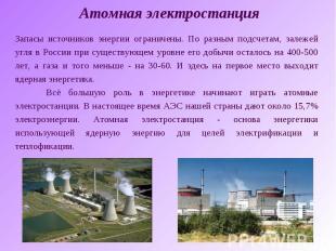 Атомная электростанцияЗапасы источников энергии ограничены. По разным подсчетам,