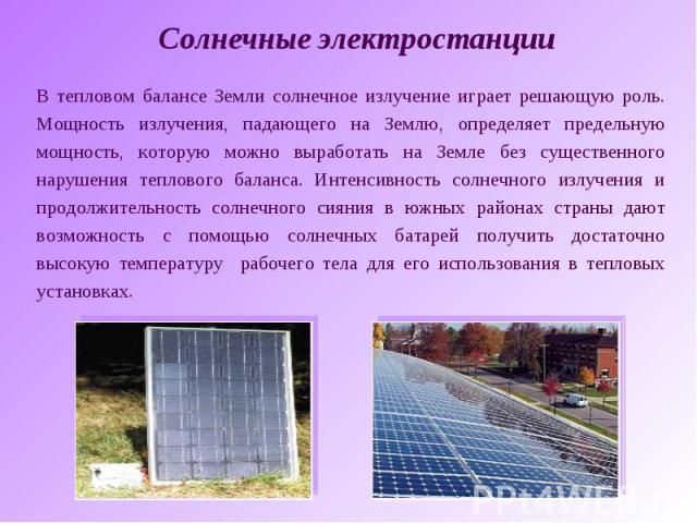 Солнечные электростанцииВ тепловом балансе Земли солнечное излучение играет решающую роль. Мощность излучения, падающего на Землю, определяет предельную мощность, которую можно выработать на Земле без существенного нарушения теплового баланса. Интен…
