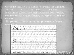 Обучение письму в 1 классе опирается на Прописи, тетради с печатной основой. В п