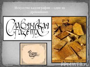 Искусство каллиграфии – одно из древнейших