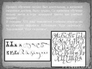 Процесс обучения письму был длительным, а желаемой скорописи достичь было трудно