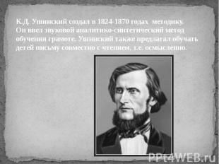 К.Д. Ушинский создал в 1824-1870 годах методику. Он ввел звуковой аналитико-синт