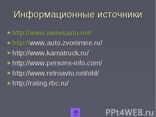 Информационные источникиhttp://www.sweetauto.net/http://www.auto.zvonimne.ru/htt