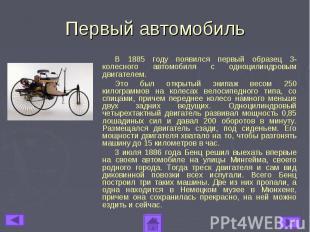 Первый автомобильВ 1885 году появился первый образец 3-колесного автомобиля с од