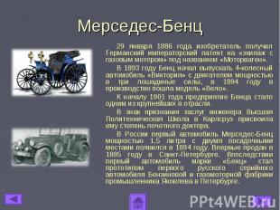 Мерседес-Бенц29 января 1886 года изобретатель получил Германский императорский п