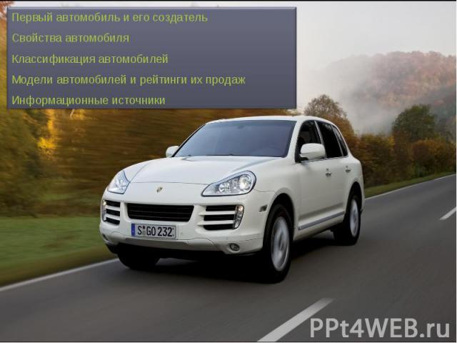 Первый автомобиль и его создательСвойства автомобиляКлассификация автомобилейМодели автомобилей и рейтинги их продажИнформационные источники