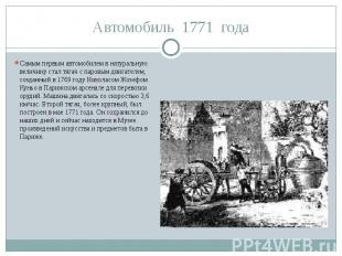 Автомобиль 1771 годаСамым первым автомобилем в натуральную величину стал тягач с