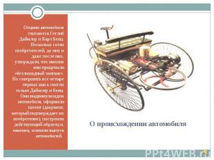 Отцами автомобиля считаются Готлиб Даймлер и Карл Бенц. Несколько сотен изобрета