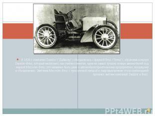"""В 1926 г. компания Daimler (""""Даймлер"""") объединилась с фирмой Benz (""""Бенц""""), обра"""