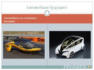 Автомобили будущего Автомобиль на солнечных батареях Ультракомпактное и продвину