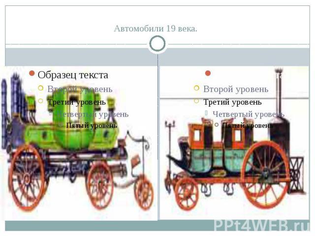 Автомобили 19 века.