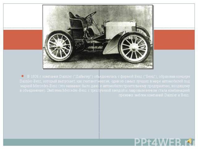 В 1926 г. компания Daimler (