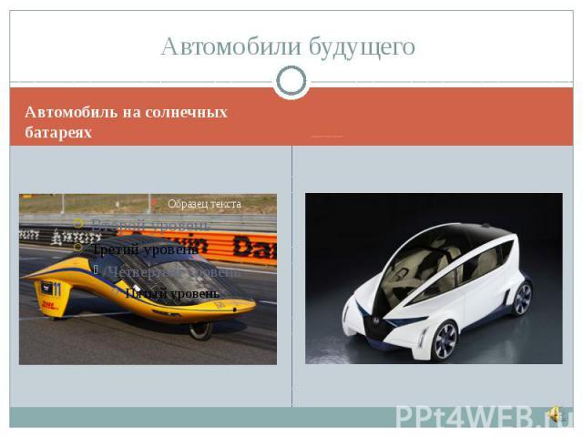 Автомобили будущего Автомобиль на солнечных батареях Ультракомпактное и продвинутое городское купе