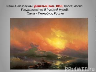 Иван Айвазовский. Девятый вал. 1850. Холст, масло. Государственный Русский Музей