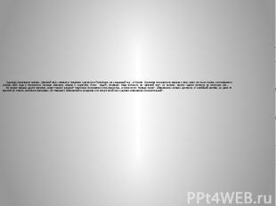 Художник экспонирует картину «Девятый вал» сначала в Академии художеств в Петерб