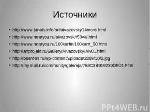 Источникиhttp://www.tanais.info/art/aivazovsky14more.htmlhttp://www.nearyou.ru/a