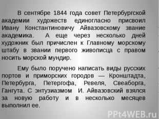 В сентябре 1844 года совет Петербургской академии художеств единогласно присвоил