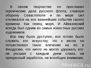 В своем творчестве он прославил героические дела русского флота, славную оборону