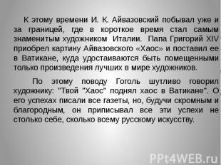 К этому времени И. К. Айвазовский побывал уже и за границей, где в короткое врем
