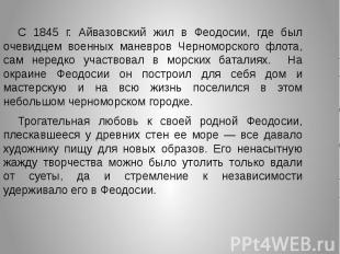 С 1845 г. Айвазовский жил в Феодосии, где был очевидцем военных маневров Черномо