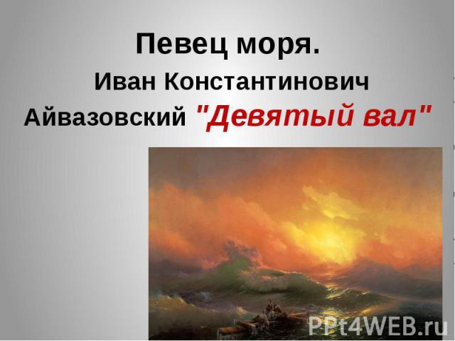 Певец моря. Иван Константинович Айвазовский
