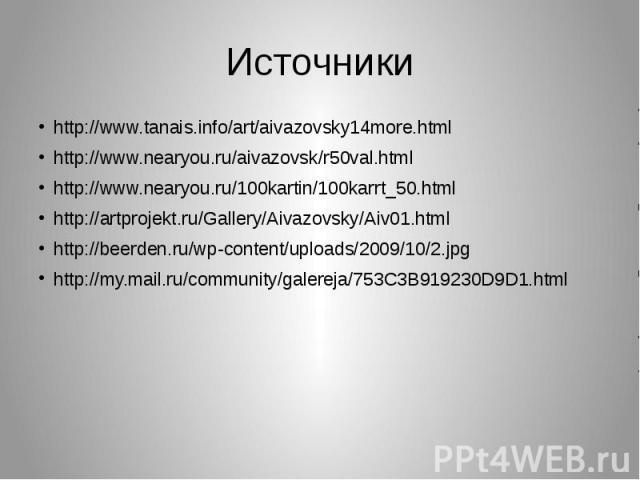 Источникиhttp://www.tanais.info/art/aivazovsky14more.htmlhttp://www.nearyou.ru/aivazovsk/r50val.htmlhttp://www.nearyou.ru/100kartin/100karrt_50.htmlhttp://artprojekt.ru/Gallery/Aivazovsky/Aiv01.htmlhttp://beerden.ru/wp-content/uploads/2009/10/2.jpg …