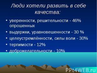 Люди хотели развить в себе качества: уверенности, решительности - 46% опрошенных