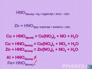 HNO3(конц) + Hg = Hg(NO3)2 + NO2↑ + H2OZn + HNO3(р)= Zn(NO3)2 + NH4NO3 + H2OCu +
