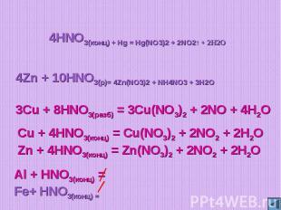 4HNO3(конц) + Hg = Hg(NO3)2 + 2NO2↑ + 2H2O4Zn + 10HNO3(р)= 4Zn(NO3)2 + NH4NO3 +