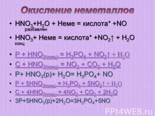 Окисление неметаллов НNO3+H2O + Неме = кислота* +NOразбавлен НNO3+ Неме = кислот