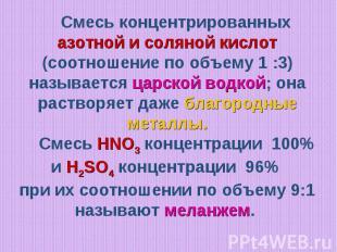 Смесь концентрированных азотной и соляной кислот (соотношение по объему 1 :3) на
