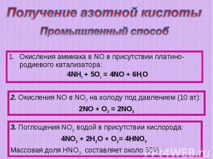 Получение азотной кислотыПромышленный способОкисления аммиaка в NO в присутствии