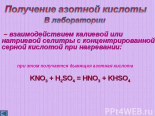 Получение азотной кислотыВ лаборатории – взаимодействием калиевой или натриевой