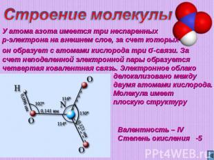Строение молекулыУ атома азота имеется три неспаренных p-электрона на внешнем сл