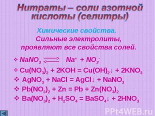 Нитраты – соли азотнойкислоты (cелитры)Химические свойства. Сильные электролиты,