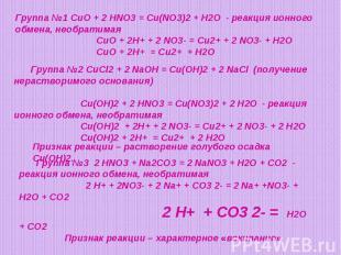 Группа №1 CuO + 2 HNO3 = Cu(NO3)2 + H2O - реакция ионного обмена, необратимая Cu