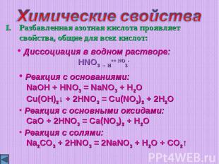 Химические свойстваРазбавленная азотная кислота проявляет свойства, общие для вс