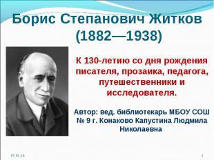 Борис Степанович Житков (1882—1938) К 130-летию со дня рождения писателя, прозаи